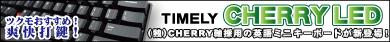 """▲(独)CHERRY 軸を採用した""""発光ミニキーボード""""「CHERRY LED」▲"""