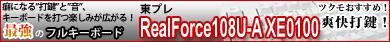 ▲最強のフルキーボード「東プレ RealForce108U-A XE0100」▲