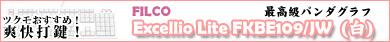 ▲最強のパンダグラフ「FILCO Excellio Lite」に白モデル登場▲