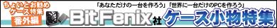 番外編「BitFenix社ケース小物特集」