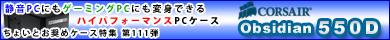第111弾 ハイパフォーマンスPCケース Corsair 550D(CC-9011015-WW)