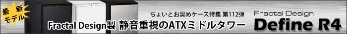 Fractal Design製、静音重視のATXミドルタワー最新モデル「Fractal Design Define R4」