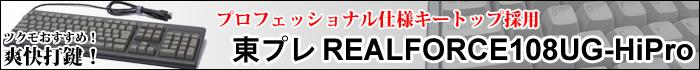 プロフェッショナル仕様キートップ採用「東プレ REALFORCE108UG‐HiPro」