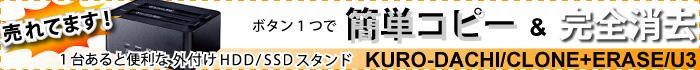 ボタン1つで簡単コピー&完全消去 KURO-DACHI/CLONE+ERASE/U3