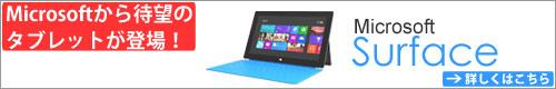 ツクモ一押しのタブレット Microsoft「Surface」