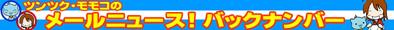 ツンツク・モモコのメールニュース!バックナンバーはこちら