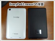 EveryPadとnexus7の背面