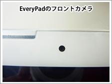 EveryPadのフロントカメラ