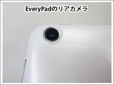 EveryPadのリアカメラ