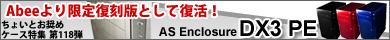 第118弾  Abeeより限定復刻版として復活!AS Enclosure DX3 PE特集