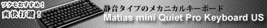 ▲静音タイプのメカニカルキーボード「Matias mini Quiet Pro Keyboard US」▲