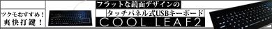 ▲フラットな鏡面デザインのタッチパネル式USBキーボード「COOL LEAF2」▲