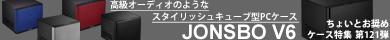 第121弾  高級オーディオのようなスタイリッシュキューブ型PCケース「JONSBO V6」