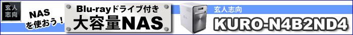 NASを使おう!Blu-rayドライブ付き大容量NAS「玄人志向 KURO-N4B2ND4」