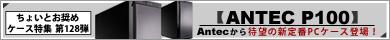 第128弾  Antecから待望の新定番PCケース「ANTEC P100」登場!
