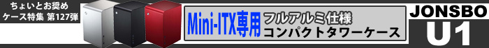 Mini-ITX専用フルアルミ仕様コンパクトタワーケース「JONSBO U1」