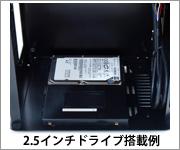 2.5インチドライブ搭載例