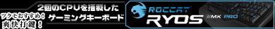 ▲2個のCPUを搭載したゲーミングキーボード「ROCCAT Ryos MK Pro」▲