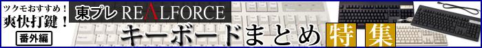 爽快打鍵!キーボード特集 番外編「東プレREALFORCEキーボードまとめ特集」