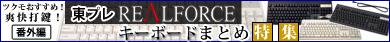 ▲爽快打鍵!キーボード特集 番外編「東プレREALFORCEキーボードまとめ特集」▲