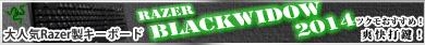 ▲大人気Razer製キーボード「Razer BlackWidow 2014」特集▲