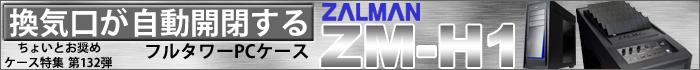 換気口が自動開閉するフルタワーPCケース「ZALMAN ZM-H1」