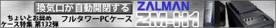 第132弾 換気口が自動開閉するフルタワーPCケース「ZALMAN ZM-H1」特集