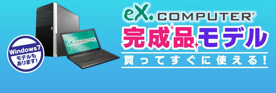 送料無料! eX.computer完成品モデル