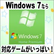 Windows 7なら対応ゲームがいっぱい!