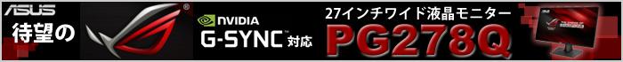 待望のNVIDIA G-SYNC 対応 27インチワイド液晶モニター ASUS PG278Q 特集