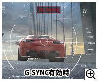 G-SYNC有効時