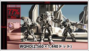 WQHD解像度