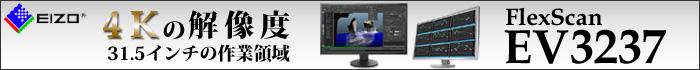 「31.5インチの作業領域」「4Kの解像度」 EIZO FlexScan EV3237