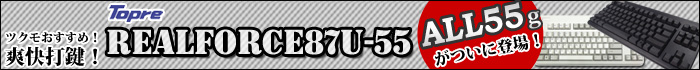 ALL55gがついに登場!「東プレ REALFORCE87U-55 」特集