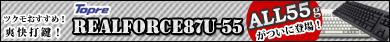 ▲ALL55gがついに登場!「東プレ REALFORCE87U-55 」特集▲