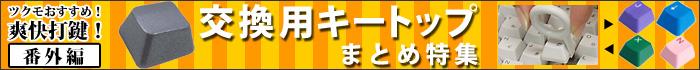 爽快打鍵!キーボード特集 番外編「交換用キートップ」まとめ特集