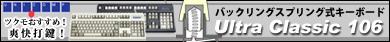 ▲バックリングスプリング式キーボード「Unicomp Ultra Classic 106」特集▲