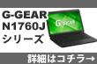 G-GEAR N1760Jシリーズ