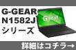 G-GEAR N1582Jシリーズ