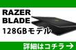 RAZER BLADE 128GBモデル