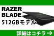 RAZER BLADE 512GBモデル