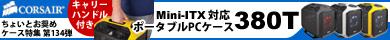 第134弾 キャリーハンドル付き Mini-ITX対応ポータブルPCケース CORSAIR 380T