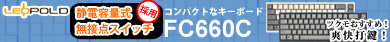 ▲静電容量式無接点スイッチ採用!コンパクトなキーボードLEOPOLD「FC660C」▲