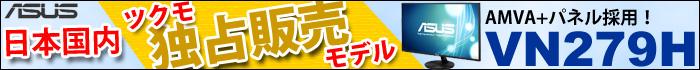 AMVA+パネル採用!ASUS日本国内ツクモ独占販売モデル「VN279H」特集