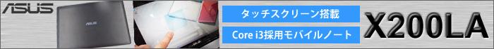 タッチスクリーン搭載 Core i3採用モバイルノート ASUS「X200LA」特集