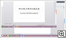 KINGSOFT Office プレゼンテーションソフト