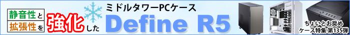 静音性と拡張性を強化したミドルタワーPCケース「Define R5」特集