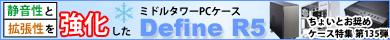 第135弾 静音性と拡張性を強化したミドルタワーPCケース「Define R5」特集
