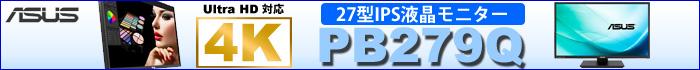 4K 27型IPS液晶モニター ASUS PB279Q 特集