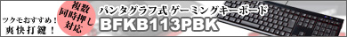 ▲複数同時押し対応 パンタグラフ式 ゲーミングキーボード「BFKB113PBK」▲